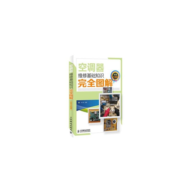 《空调器维修基础知识完全图解(彩色升级版)