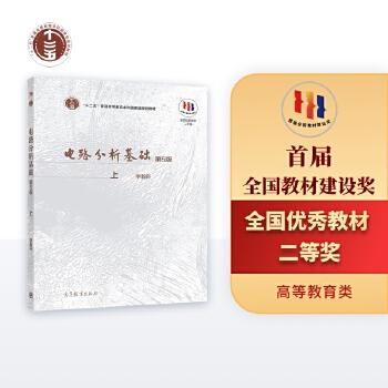 《电路分析基础(第5版)(上册)》(李瀚荪)【简介_书评