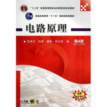 《电路原理(第4版十二五普通高等教育本科*规划教材)