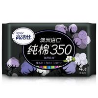 [当当自营] 高洁丝 臻选系列 丝薄纯棉卫生巾 夜用350mm4片