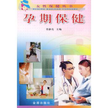 孕期保健——女性保健丛书