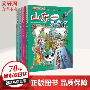 大中华寻宝系列 (5-8)山东/四川/湖北/浙江 我的第一本科学漫画书