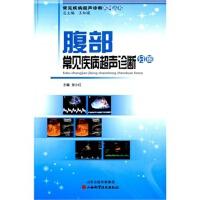 常见疾病超声诊断系列丛书--腹部常见疾病超声诊断分册 王如瑛 9787537748353
