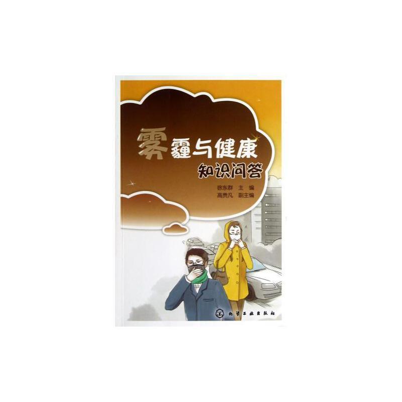 雾霾与健康知识问答 正版 徐东群 书籍