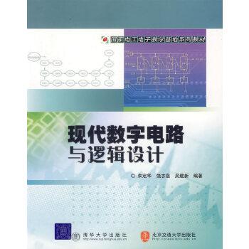 现代数字电路与逻辑设计(电子书)