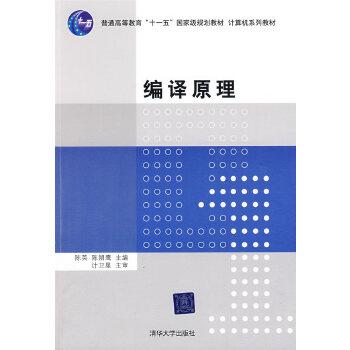 编译原理(计算机系列教材) 陈英  等编著 【正版书籍】