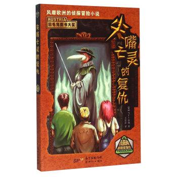 风靡欧洲的侦探冒险小说:铁三角冒险侦探组・尖嘴亡灵的复仇 [奥] 马丁・塞勒;王若萍 9787540596248