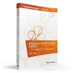 可视化Java GUI程序设计实验指导——基于Swing组件库及NetBeans IDE