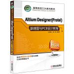 Altium Designer (Protel)原理图与PCB设计教程(高等院校EDA系列教材)