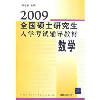 2009全国硕士研究生入学考试辅导教材——数学
