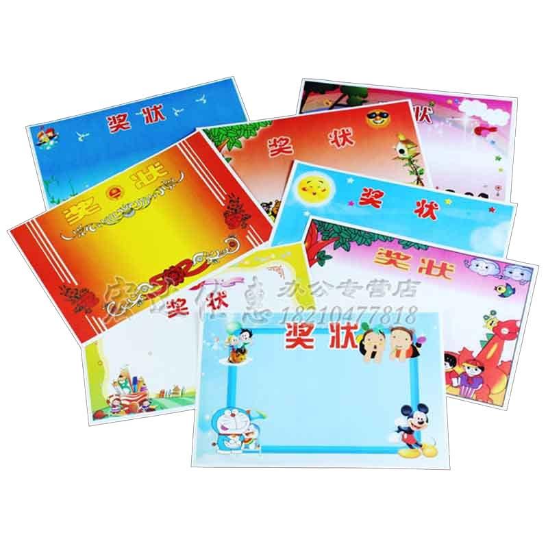 卡通创意学生儿童用表扬信奖状纸教师用品鼓励学习奖品小学生小奖状图片