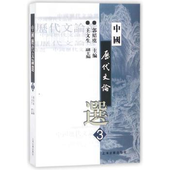 中国历代文论选(第三册)(高等学校文科教材)