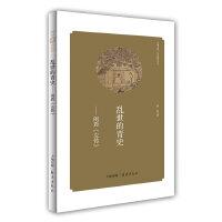 华夏文库 经典解读系列 乱世的青史――闲看《左传》