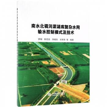 南水北调河渠湖库复杂水网输水控制模式及技术 中国水利水电出版社