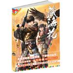 《藏海花漫画版 卷六》