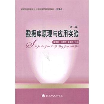 数据库原理与应用实验(第二版)