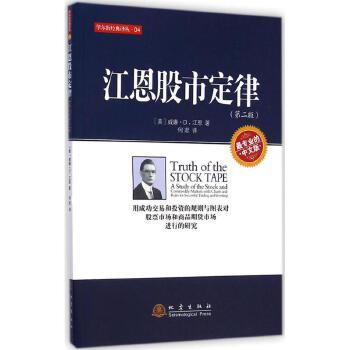 江恩股市定律(第二版)