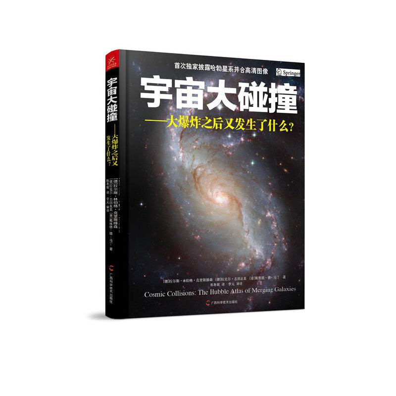 宇宙大碰撞——大爆炸之后又发生了什么?读懂这本书,了解引力波