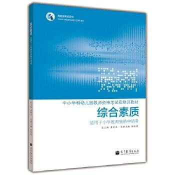 综合素质  适用于小学教师资格申请者(教师资格证考试用书)