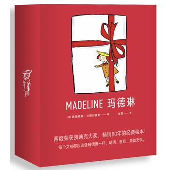 《玛德琳》(中英双语套装,两度荣获凯迪克大奖!)