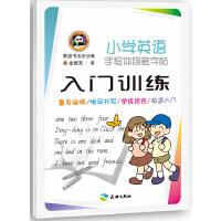 小学英语手写体钢笔字帖.入门训练