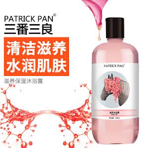 [当当自营]三番三良PATRICK PAN 滋养沐浴露500ml 滋润美肤沐浴乳 温和清洁 全家都能用