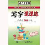司马彦字帖  写字课课练・人教版・五年级(上册)(适用2017秋)