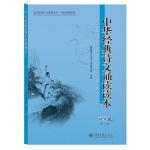 中华经典诗文诵读读本・壮岁篇(第二版)
