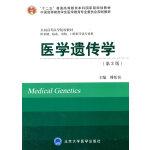 医学遗传学(第3版)(十二五)(供基础、临床、预防、口腔医学类专业用)