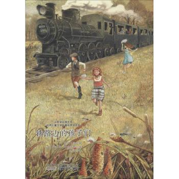 铁路边的孩子们-小树苗经典文库-世界儿童文学名著彩图全译本( 货号:757070064)