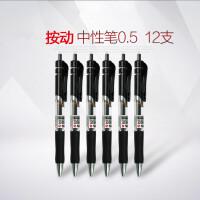 【12支装】晨光文具 中性笔 K35 办公按动中性笔 中性笔0.5黑 水笔 办公用品