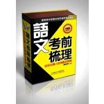 语文考前梳理(7 DVD)