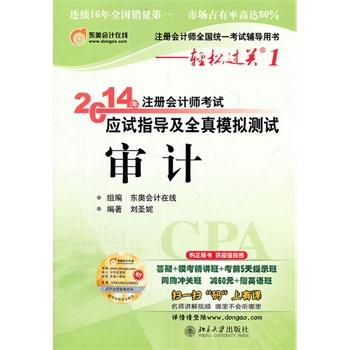 轻松过关1-2014注册会计师应试指导及全真模拟测试审计 刘圣妮;东奥会计在线 9787301239537