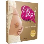 40周怀孕全程指导-汉竹・亲亲乐读系列(著名孕产专家王琪权威奉献。完美孕产必读,幸福妈妈秘诀。)