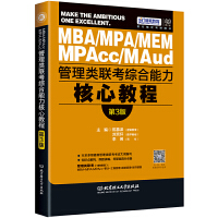 2018MBA/MPA/MPAcc/MEM/MAud 管理类联考综合能力核心教程 第3版 199管理类联考 陈慕泽