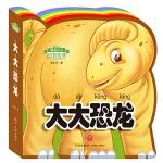 我的小小动物世界:大大恐龙(彩虹异形动物认知书,给孩子美妙的阅读初体验!)