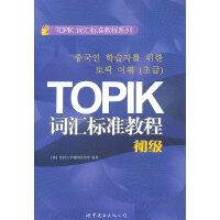 TOPIK词汇标准教程(初级)