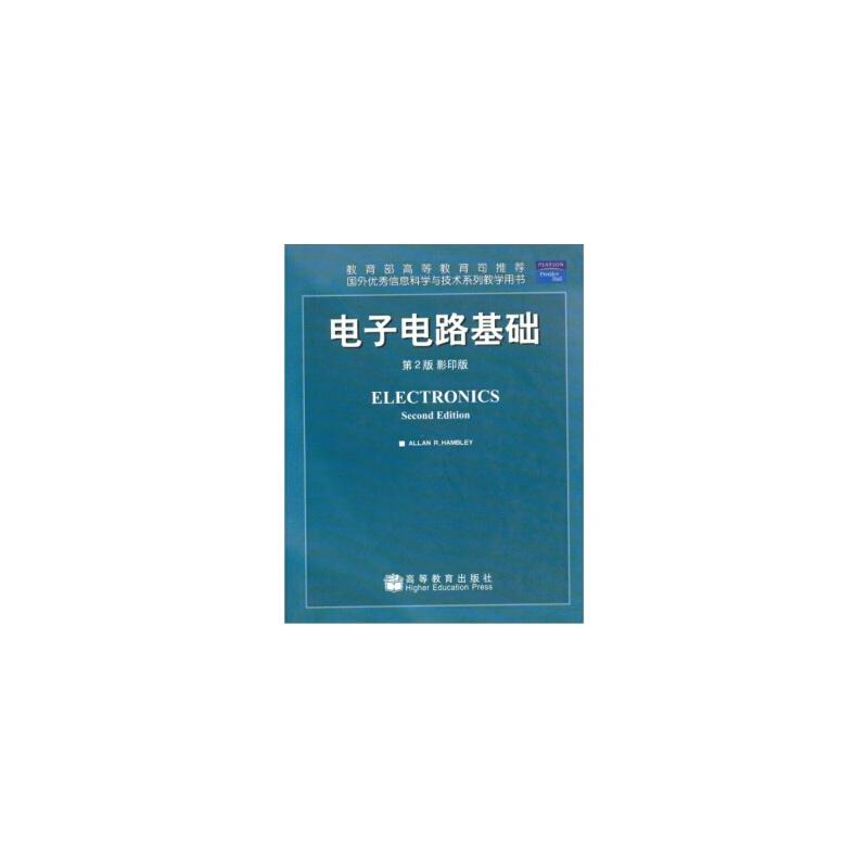 电子电路基础 第2版 影印版 [美] 汉布利 9787040138467 高等教育出版