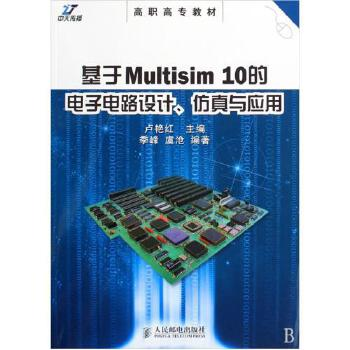 《基于multisim 10的电子电路设计