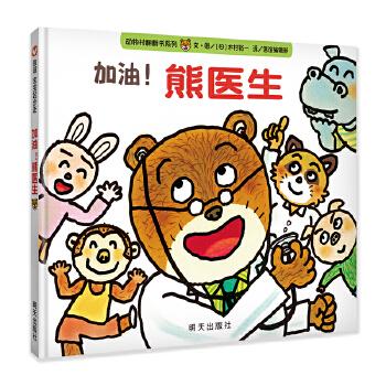 《信谊宝宝起步走-加油!熊医生》(文图.)【简介