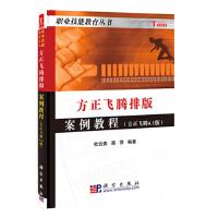方正飞腾排版案例教程(方正飞腾4 1版)