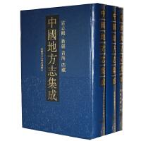 中国地方志集成(省志辑,新疆青海西藏,全三册)