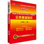 中公2017国家公务员考试用书公共基础知识二维码版