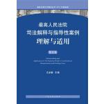 最高人民法院司法解释与指导性案例理解与适用(第四卷)