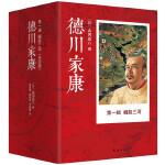 德川家康第一辑 崛起三河(全4册)