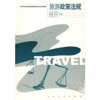 旅游政策法规