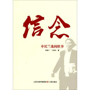 信念(申纪兰逸闻轶事) 曹新广//王国红