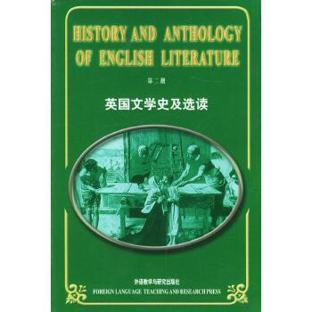 英国文学史及选读(第2册)