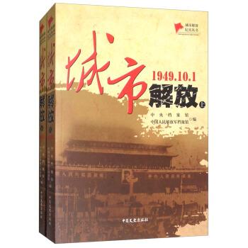 1949.10.1-城市解放-(上.下册)