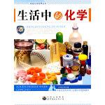 正版-ABB-走进化学世界丛书:生活中的化学 《生活中的化学》编写组著 9787510016363 世界图书出版公司